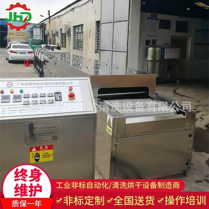 铸铝定除油清洗线 江苏铝锭 河北铝块清洗烘干线佳和达厂家直销