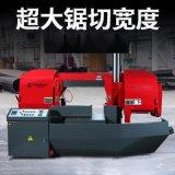 大型锯床40-70模具钢专用金属切割液压半自动高速锯切金属带锯床