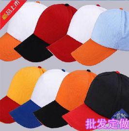 訂做拼色棒球帽工作帽鴨舌帽廣告帽團隊帽學生帽子印制企業店Logo