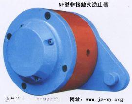 NF型非接触式逆止器