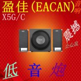 Eacan/盈佳X5G/C音响重低音笔记本多媒体电脑台式2.1木质箱低音炮