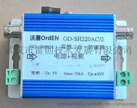 监控防雷器; 二合一视频防雷器; OD-SH-220AC/2电源+视频