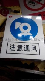 石家庄金淼电力厂家生产安全、禁止、警告、指令标志系列标牌