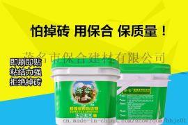 南阳瓷砖粘结剂 防水涂料 瓷砖胶批发价格