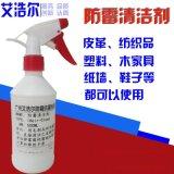 防霉清洁剂艾浩尔防霉清洁剂厂家和批发