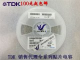 贴片电容 1210 10UF 50V X7R TDK 电容器 C3225X7R1H106MT000N