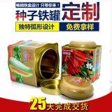 双层内塞盖密封种子铁盒 创意异型种子铁罐包装厂 热销种子铁罐
