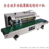 全自動塑料薄膜連續封口機DBF-900型紅茶綠茶白茶封口機商用