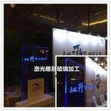 鐳射內雕玻璃 鐳射內雕亞克力 標識牌標示牌廣告牌指引牌
