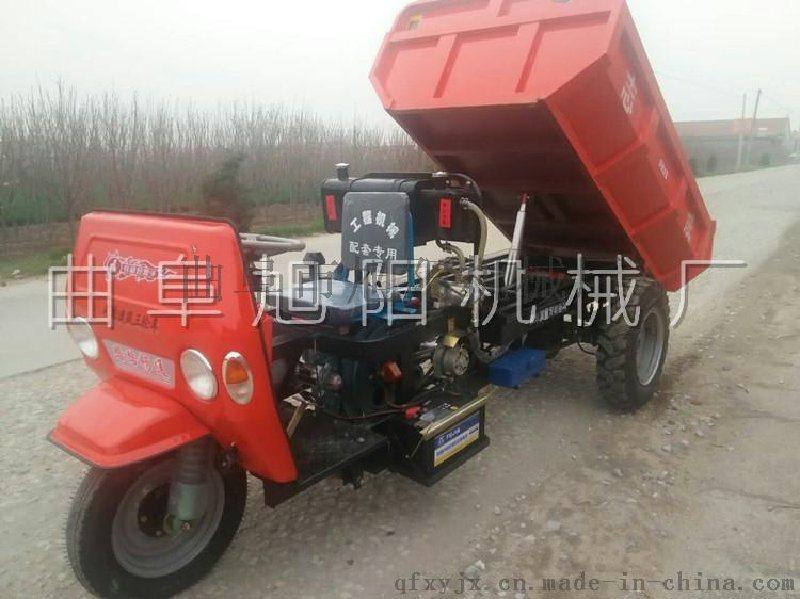 直供旭阳18马力柴油三轮车 农用运输车