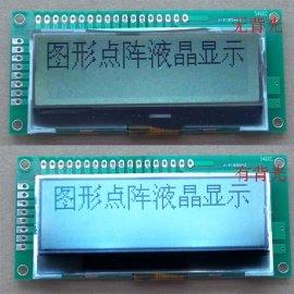 供80.0mm*36.0mm液晶显示模块12832图形点阵