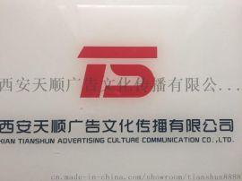 西安广告制作西安印刷海报易拉宝设计制作公司
