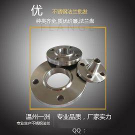 不锈钢法兰平焊对焊盲板国标美标