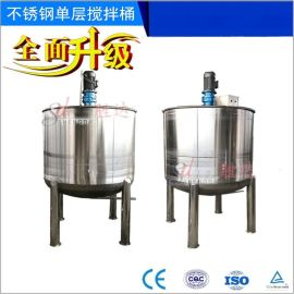 不锈钢单层搅拌罐 配料罐 配液罐 液体发酵罐 密封搅拌