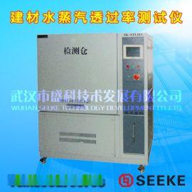 盛科SK-STL103型 建材水蒸气透过率测试仪