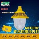 專業生產NFC9132防爆防眩泛光燈 光效高 壽命長 證件齊全
