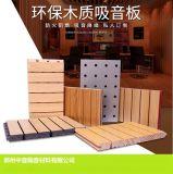 河南木質吸音板價錢40元,河南木質吸音板招商-中音