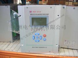 微机电动机差动保护装置_微机变压器保护测控装置_线路保护测控装置