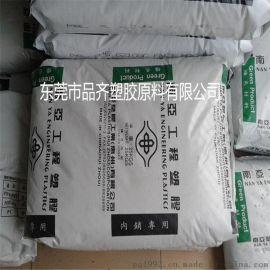 供应 尺寸稳定尼龙 30矿纤增强PA66 台湾南亚PA66 2200M6 NC