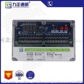 九正通明TM-361脉冲喷吹控制仪