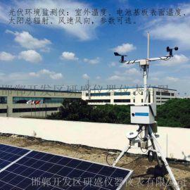 RYQ-3A型分布式光伏气象站、光伏环境监测仪
