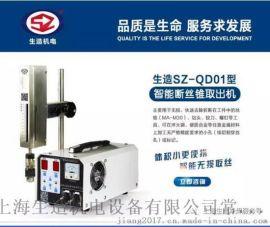 SZ-QD01智能断丝锥取出机