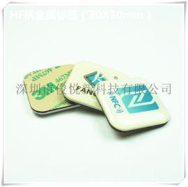 NFC 标签 高频吸波材料抗金属标签
