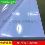 厂家直销 MY-250导热硅胶片
