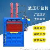 机械立式液压可定制打包机