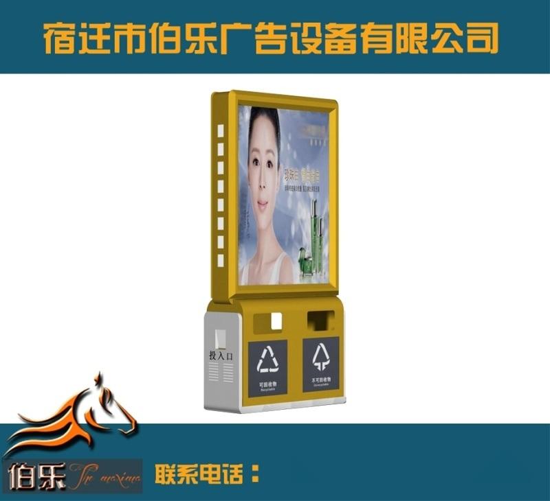 伯乐广告供应贵州遵义广告垃圾箱、户外灯箱