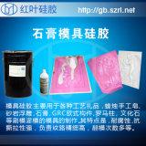 石膏工藝品模具矽膠 紅葉模具矽膠廠家