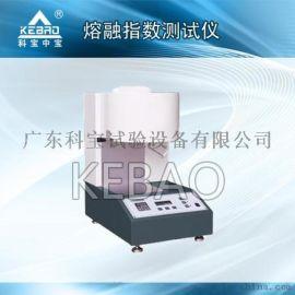 熔融指数仪KB-MI-CF科宝制造