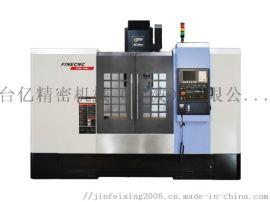 台**亿VMC-1580立式模具硬轨加工中心