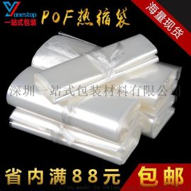 沙井收缩膜厂家 pof环保热缩膜 透明POF热缩袋