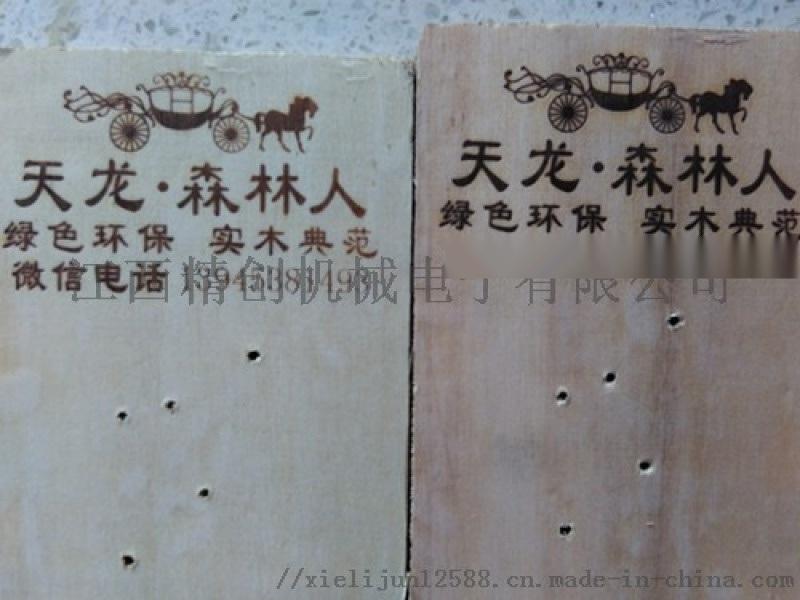 软木家具LOGO烙印机 松木家俱商标烫印机