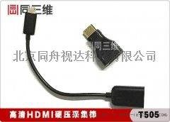 同三维T505 高清HDMI硬压 采集卡 定时录制盒USB外置