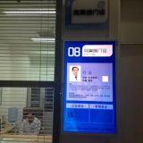 北京醫院排隊叫號系統廠家直銷