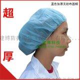 加厚無紡布廚師帽 防塵防污染潔淨圓帽