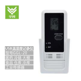 超高性价比USB型温湿度记录仪GGL-20
