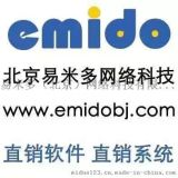 郑州、昆明会员管理  双轨极差太阳线系统后台软件开发专业公司
