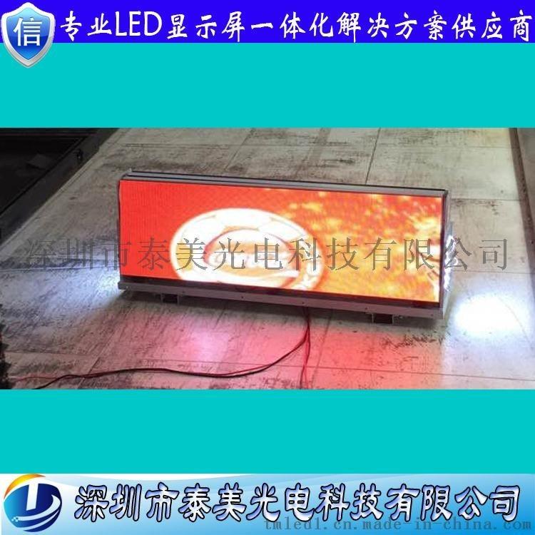 出租车全彩LED广告屏 的士LED车顶全彩屏