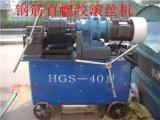 直螺紋鋼筋滾絲機,HGS-40鋼筋直螺紋滾絲機,滾絲機,鋼筋直螺紋(剝肋)滾絲機