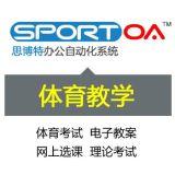 体育教学软件 网上选课 电子教案 理论考试 SPORTOA思博特办公自动化系统