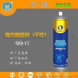 干性脱模剂 高效脱模剂 润滑脱模剂 注塑机模具喷雾剂