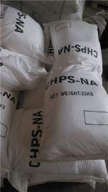 CHPS-Na  3-氯-2-羟基丙烷磺酸钠用于 化妆品行业 改性淀粉126-83-0月产40吨