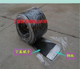 陕西西安厂家专业销售丁基腻子钢板止水带丁基止水带
