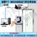 刷身份证可开门门禁系统 研腾YT-M100身份证门禁管理系统