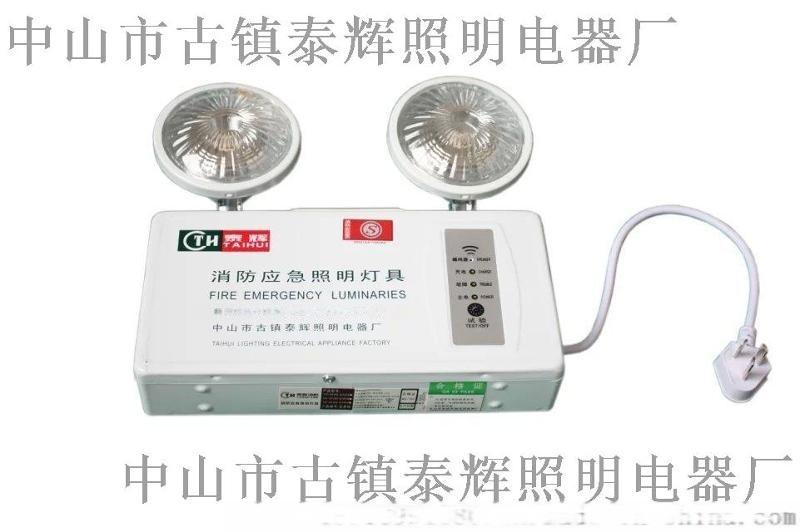 中山泰辉 消防照明应急灯