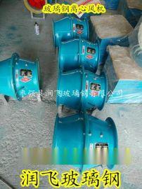 FSJG-I-5F玻璃钢防腐管道斜流风机价格,型号