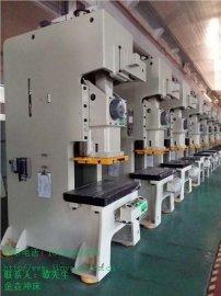 惠州110吨冲床 惠州110吨冲床厂家 金垚冲床供